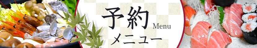 予約メニュー_01